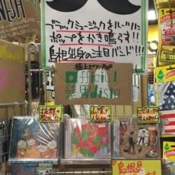 イオン鳥取北